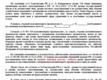 Суд.пристав - запрос на ознакомление с делом